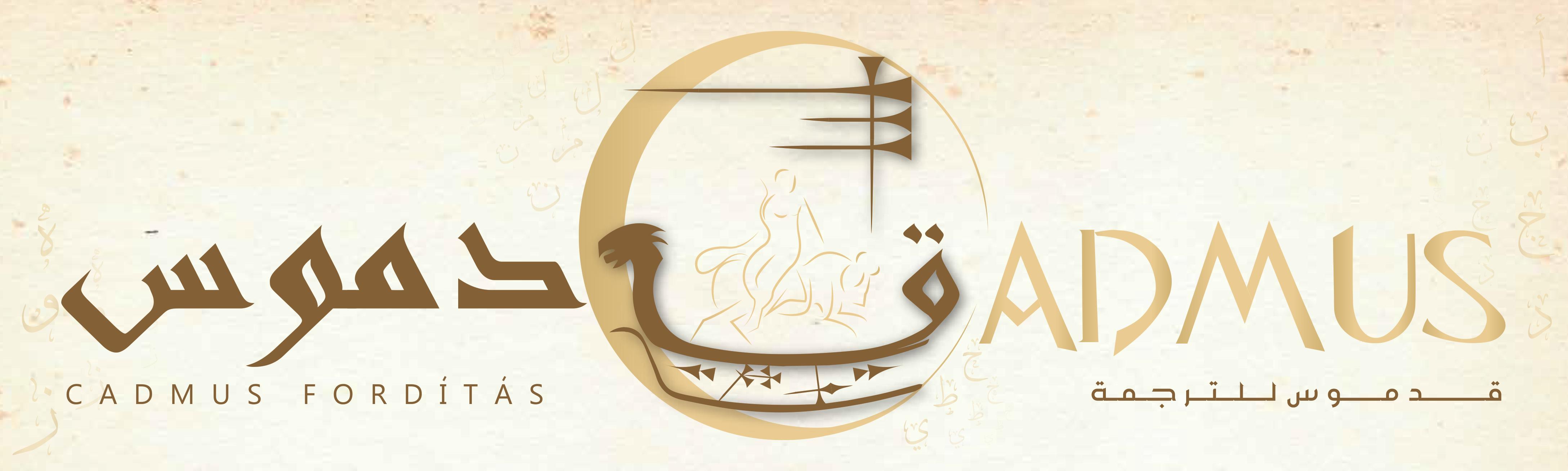 Cadmus Fordítás, arab-magyar és magyar-arab fordítás és tolmácsolás Budapesten